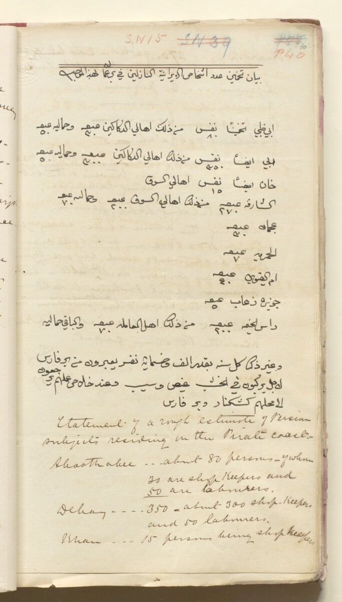 '32 File 654 Intrigues of Persian officials on Arab Coast' [30r] (65/334)