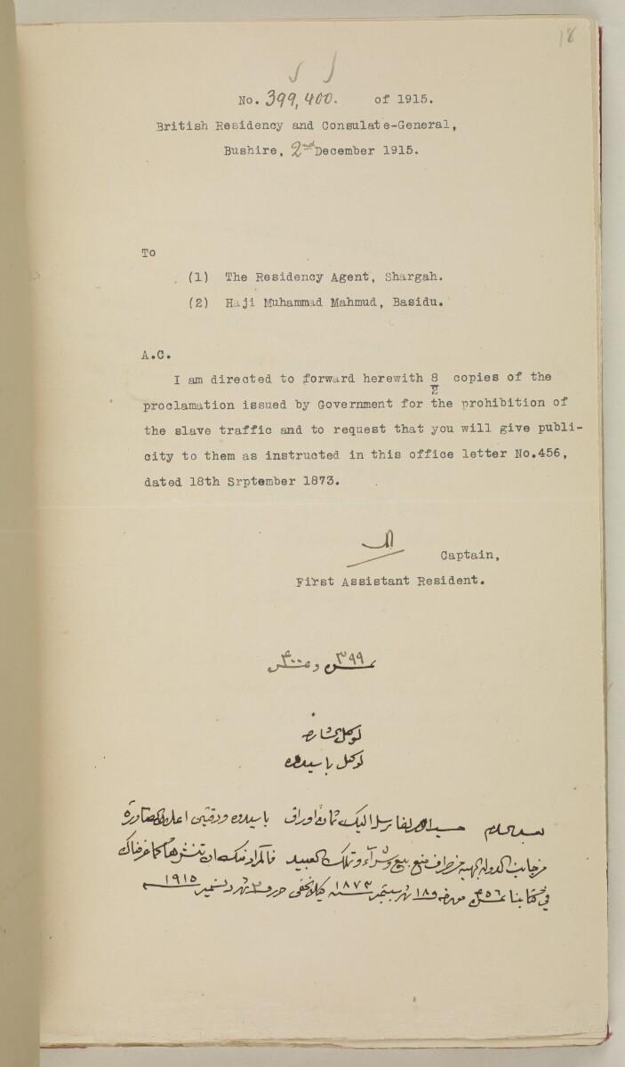 'File 5/187 I – Proclamation prohibiting slave trade' [18r] (46/327)