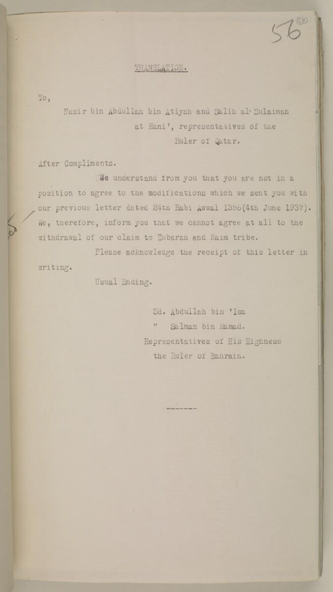 'File 19/243 II (C 72) Zubarah' [57r] (124/444)