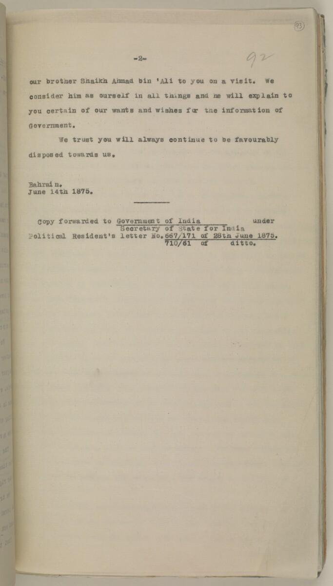 'File 19/243 II (C 72) Zubarah' [93r] (196/444)