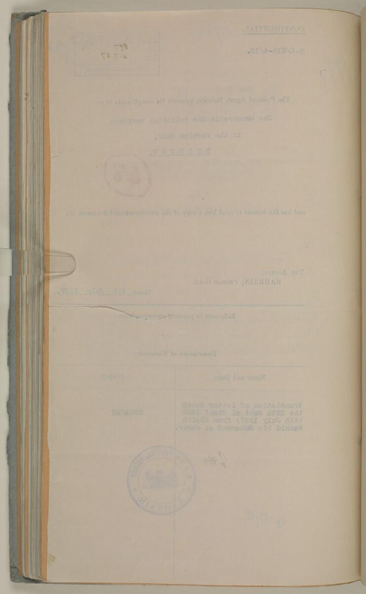 'File 19/243 II (C 72) Zubarah' [155v] (321/444)