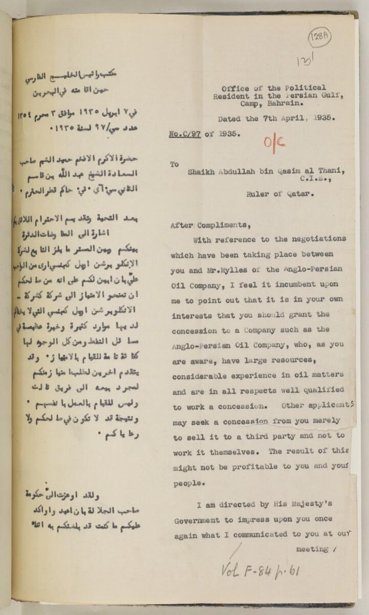 'File 82/27 VI (F 87) Qatar Oil' [128ar] (272/454)