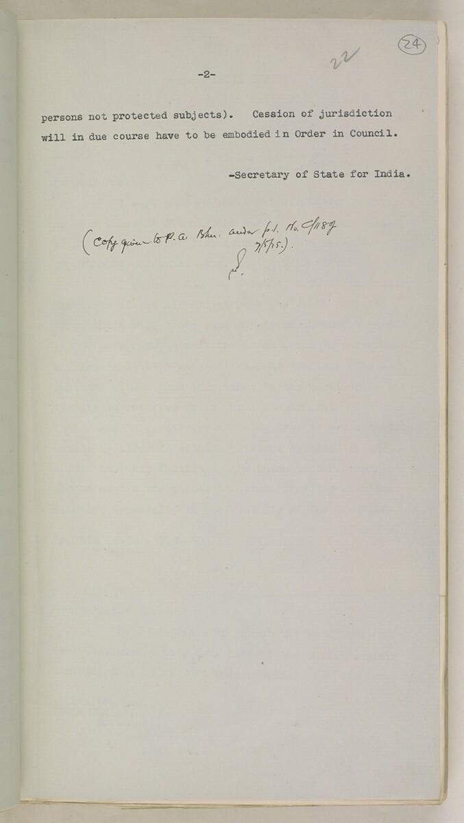 'File 82/27 VII F. 88. QATAR OIL' [24r] (56/468)