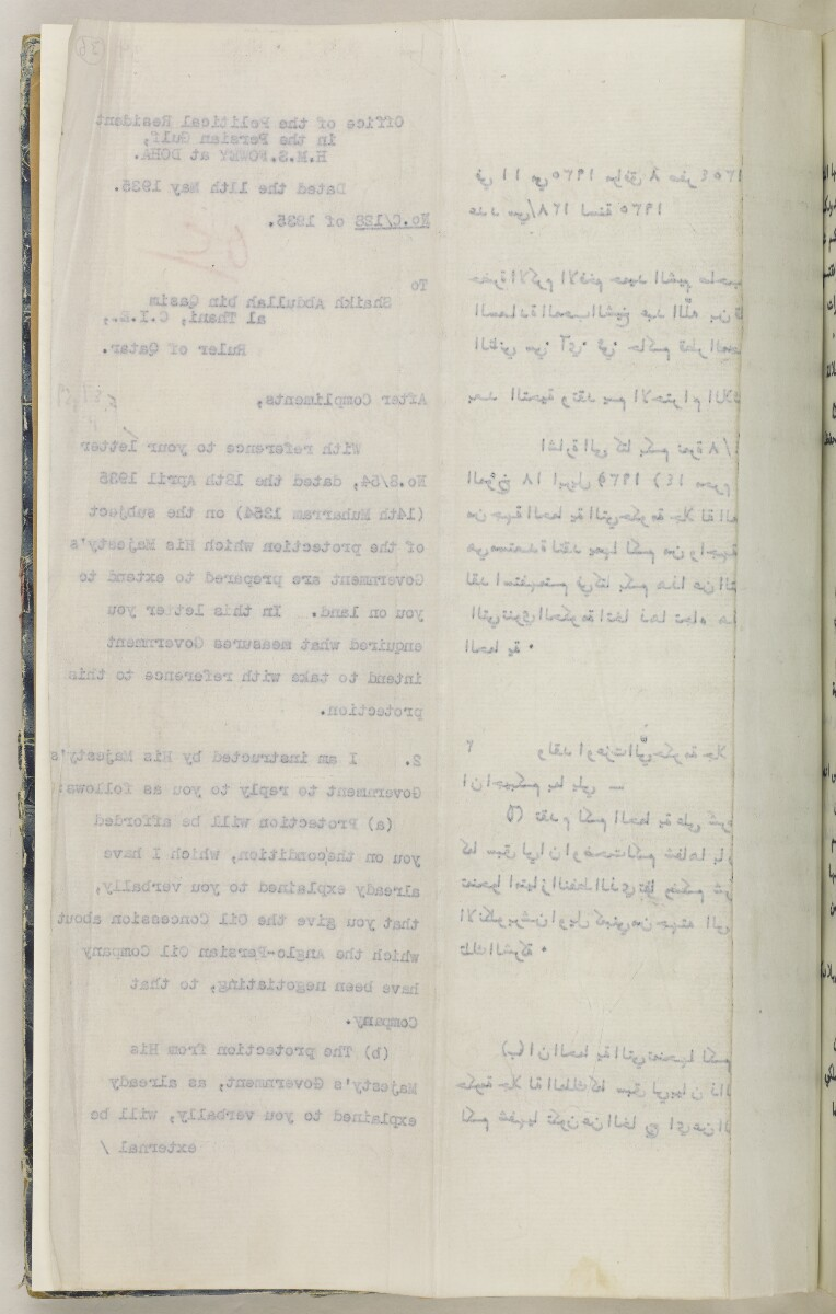 'File 82/27 VII F. 88. QATAR OIL' [‎36v] (81/468)