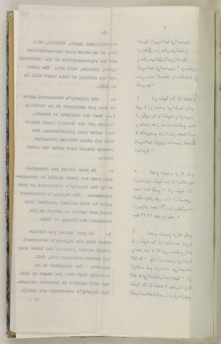 'File 82/27 VII F. 88. QATAR OIL' [40v] (89/468)