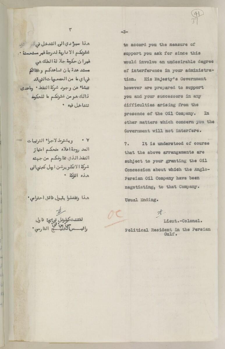 'File 82/27 VII F. 88. QATAR OIL' [41r] (90/468)