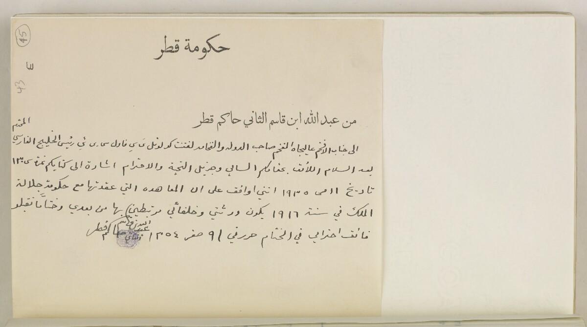 'File 82/27 VII F. 88. QATAR OIL' [45r] (98/468)