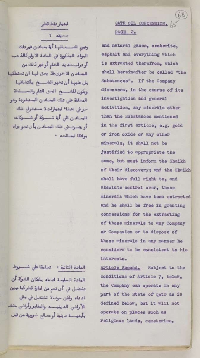 'File 82/27 VII F. 88. QATAR OIL' [‎68r] (144/468)