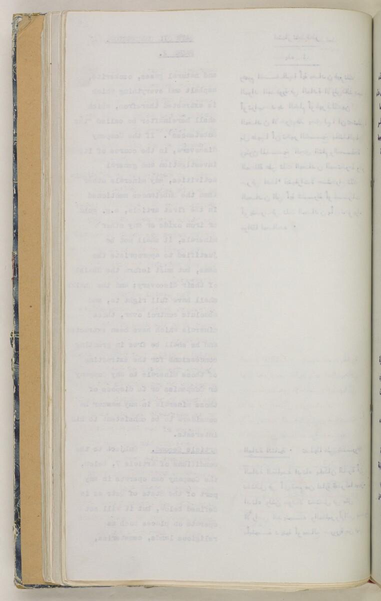 'File 82/27 VII F. 88. QATAR OIL' [68v] (145/468)