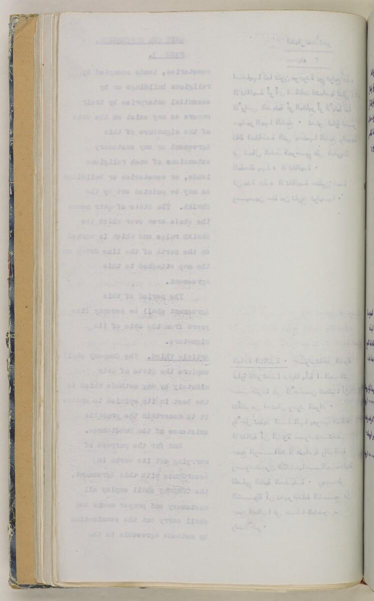 'File 82/27 VII F. 88. QATAR OIL' [69v] (147/468)