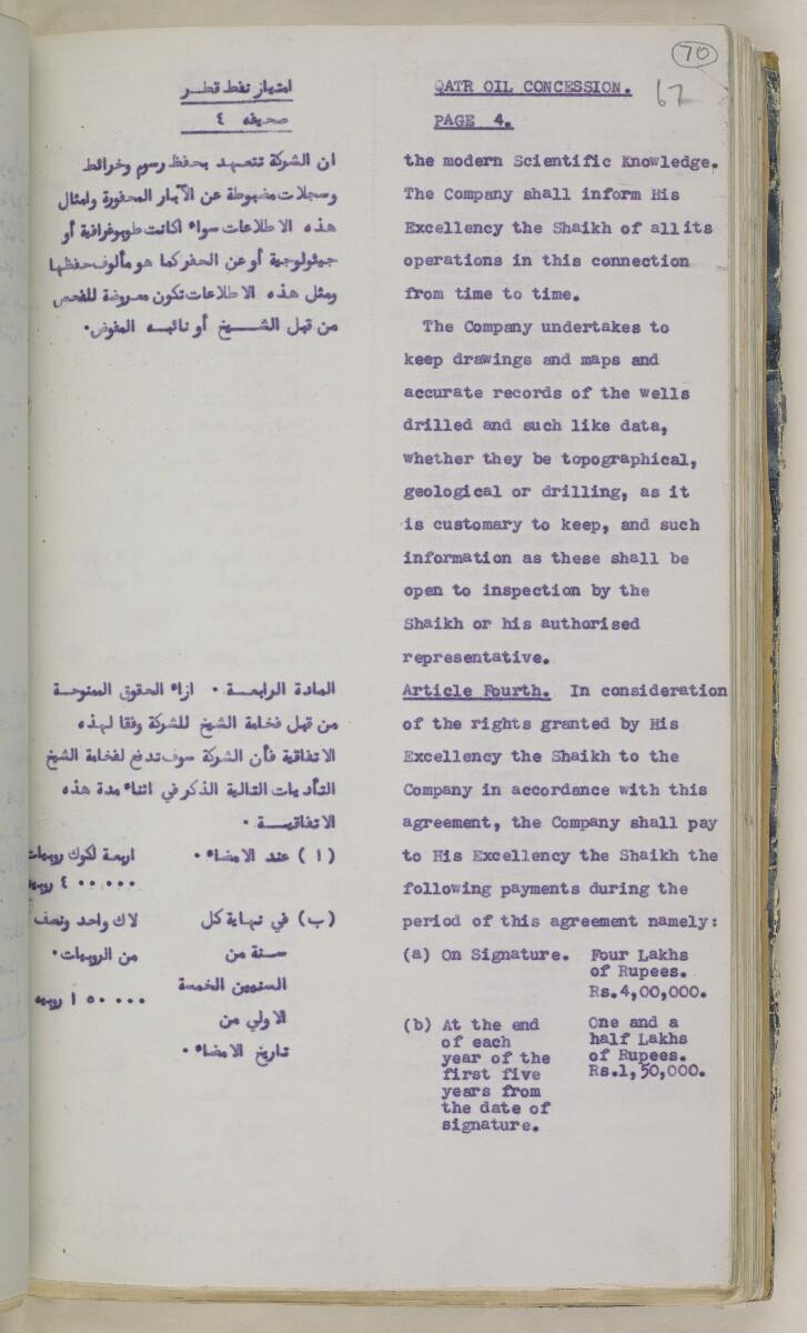 'File 82/27 VII F. 88. QATAR OIL' [70r] (148/468)