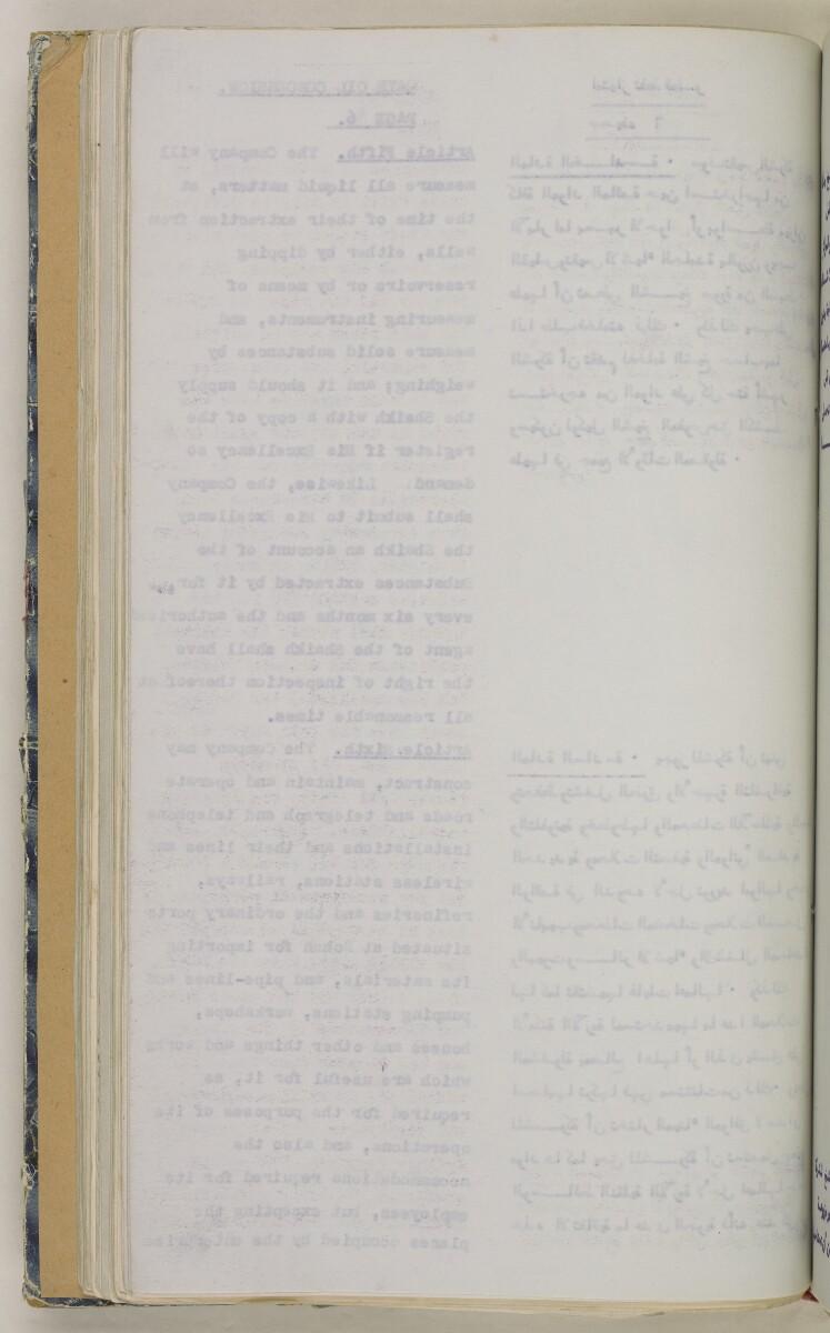 'File 82/27 VII F. 88. QATAR OIL' [72v] (153/468)