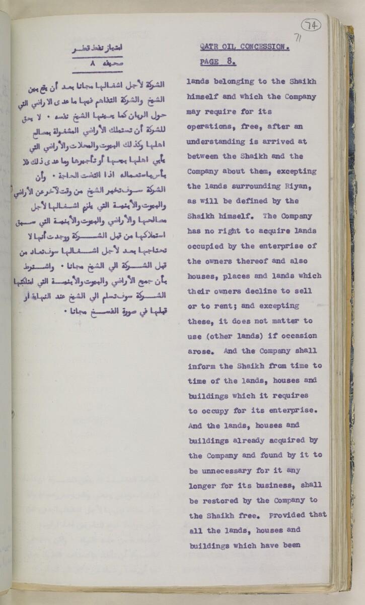 'File 82/27 VII F. 88. QATAR OIL' [74r] (156/468)