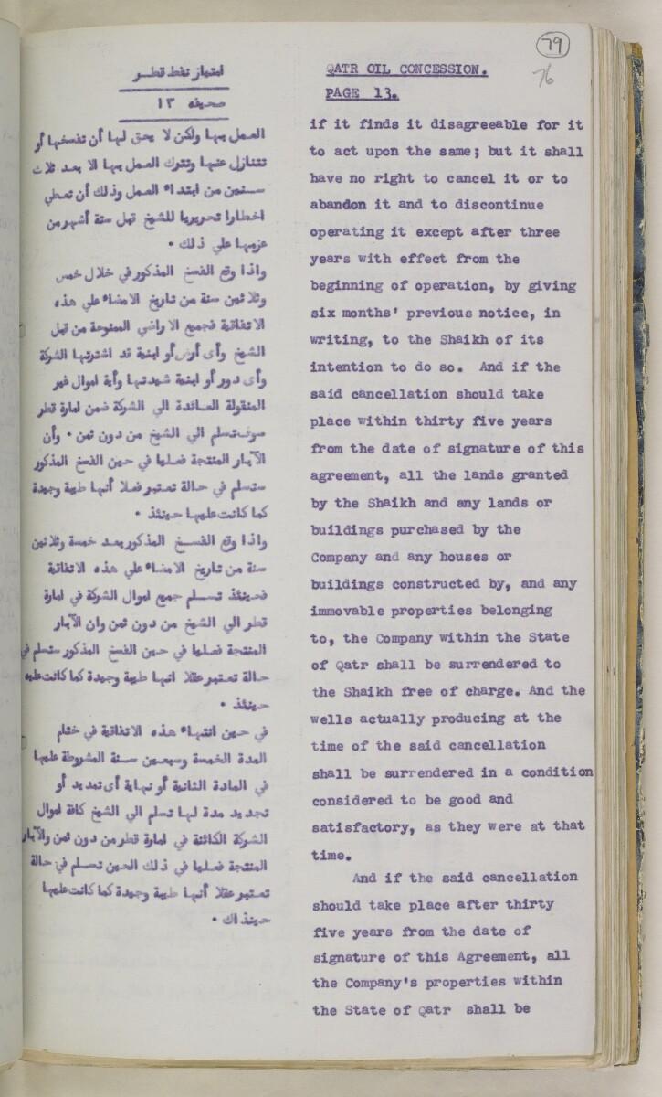 'File 82/27 VII F. 88. QATAR OIL' [79r] (166/468)