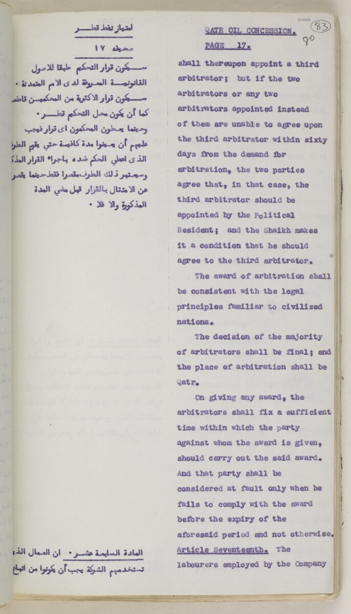 'File 82/27 VII F. 88. QATAR OIL' [83r] (174/468)
