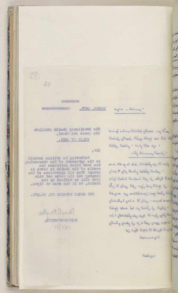 'File 82/27 VII F. 88. QATAR OIL' [‎89v] (189/468)