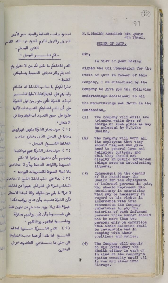 'File 82/27 VII F. 88. QATAR OIL' [‎90r] (190/468)
