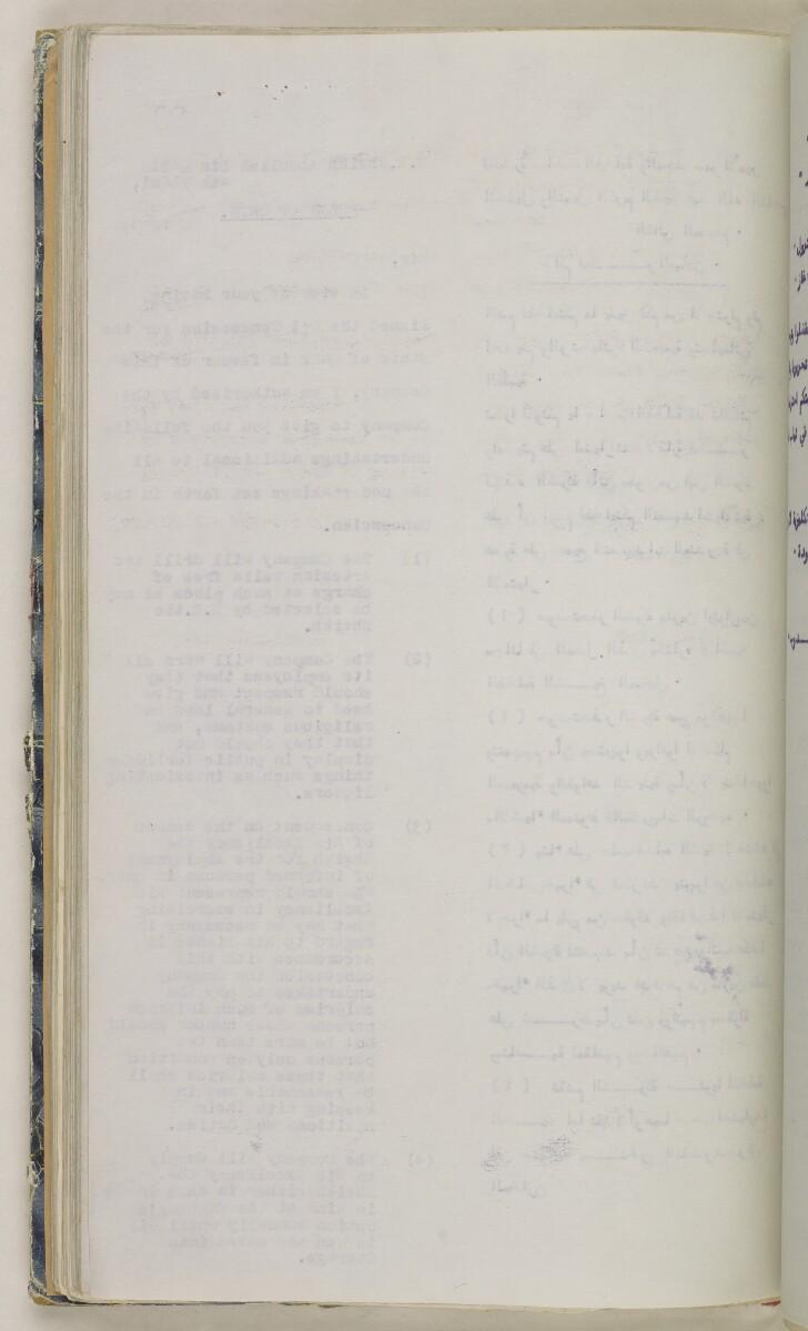'File 82/27 VII F. 88. QATAR OIL' [90v] (191/468)