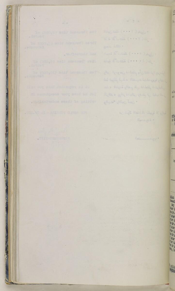 'File 82/27 VII F. 88. QATAR OIL' [91v] (193/468)