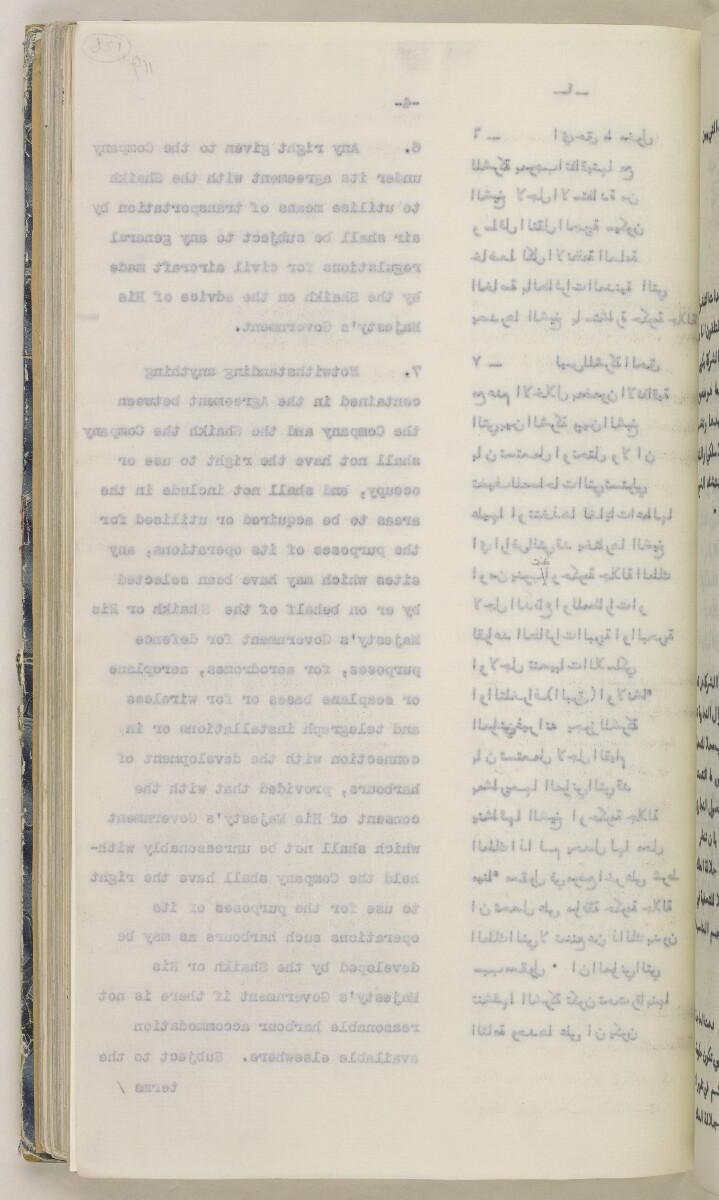 'File 82/27 VII F. 88. QATAR OIL' [126v] (263/468)