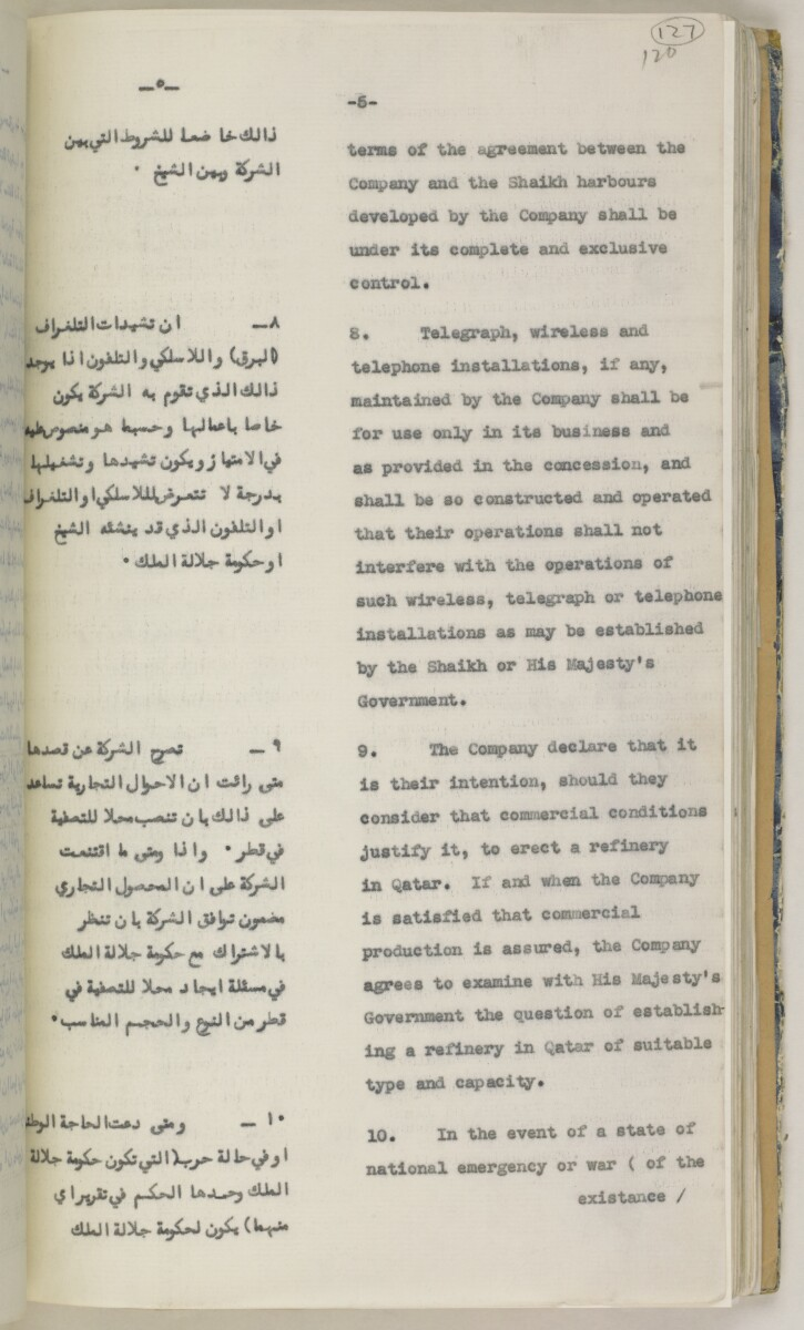 'File 82/27 VII F. 88. QATAR OIL' [‎127r] (264/468)