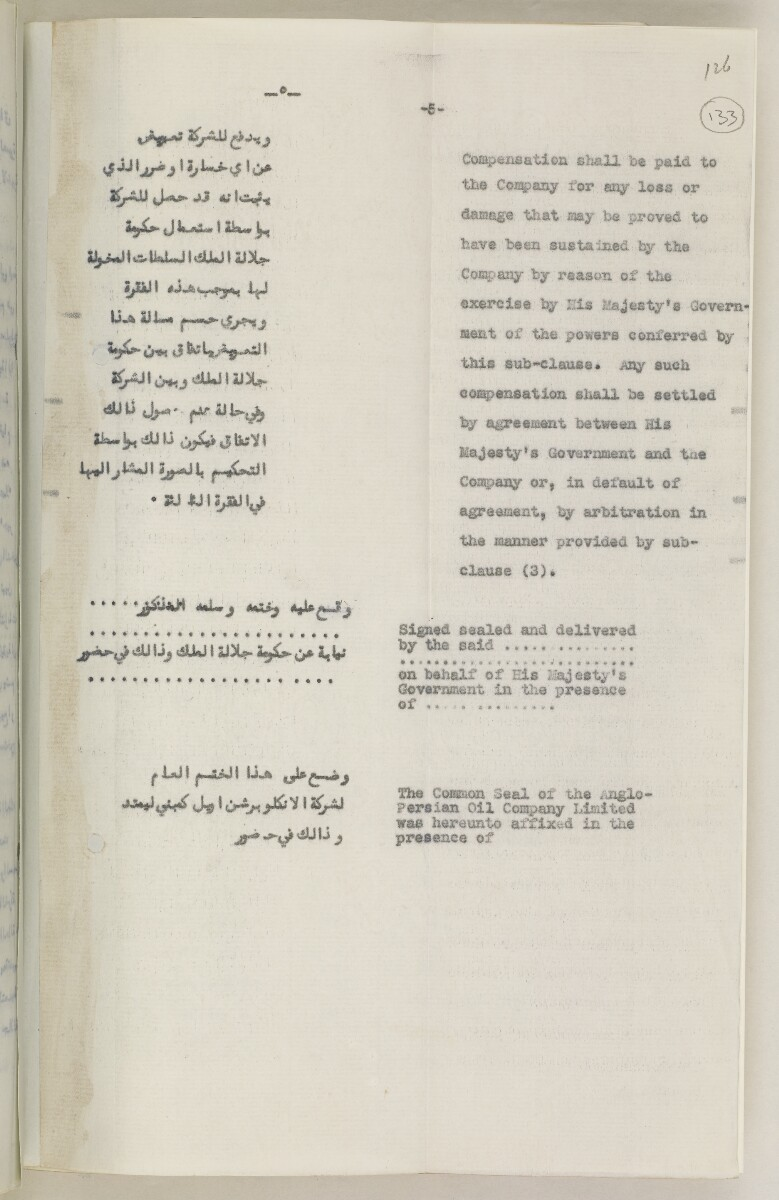 'File 82/27 VII F. 88. QATAR OIL' [133r] (274/468)