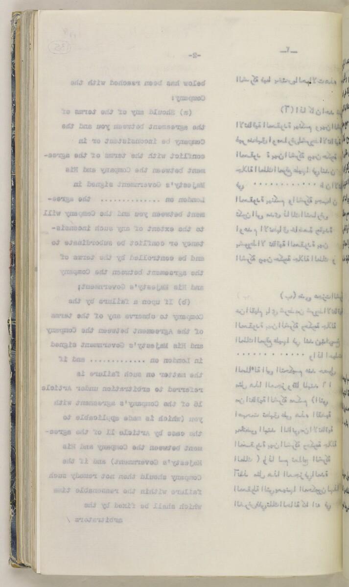 'File 82/27 VII F. 88. QATAR OIL' [135v] (279/468)
