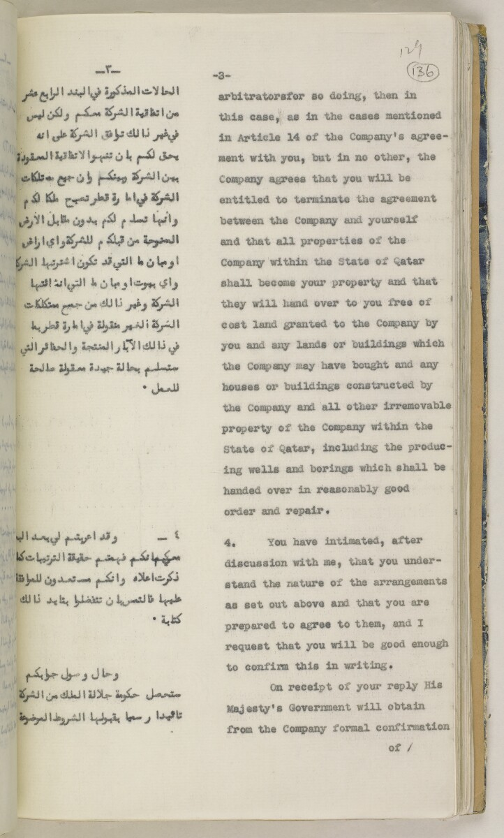 'File 82/27 VII F. 88. QATAR OIL' [‎136r] (280/468)
