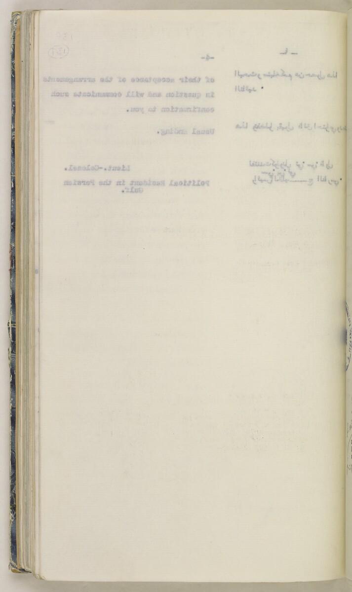 'File 82/27 VII F. 88. QATAR OIL' [137v] (283/468)