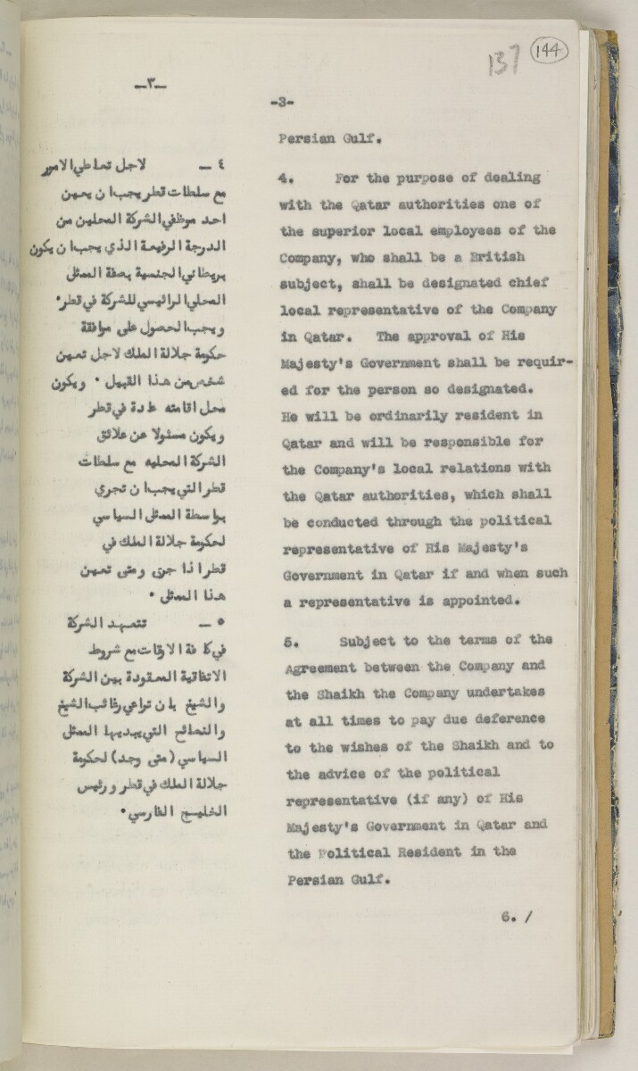'File 82/27 VII F. 88. QATAR OIL' [‎144r] (296/468)