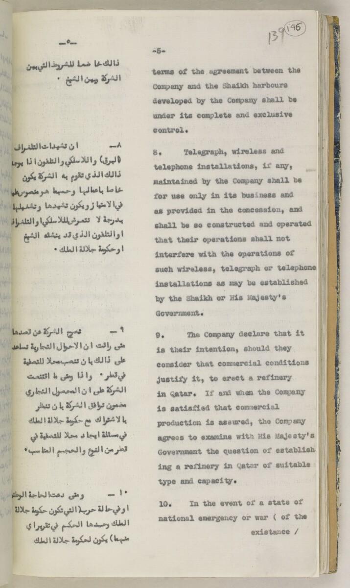 'File 82/27 VII F. 88. QATAR OIL' [146r] (300/468)