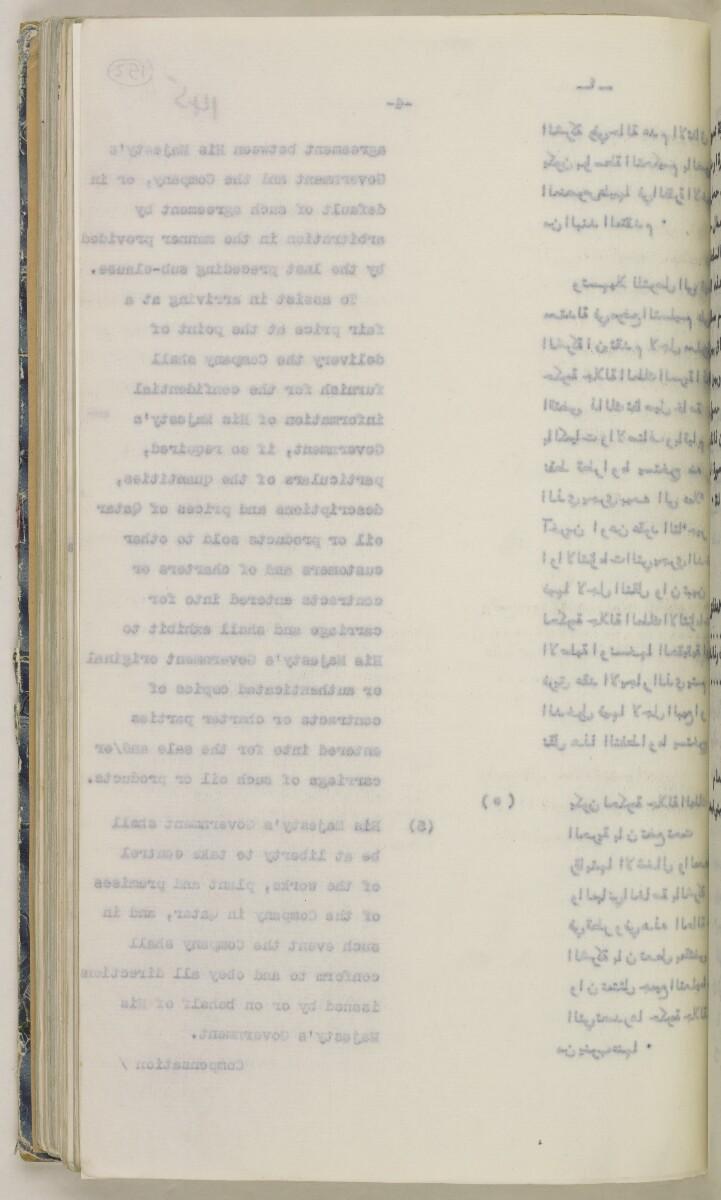 'File 82/27 VII F. 88. QATAR OIL' [152v] (313/468)