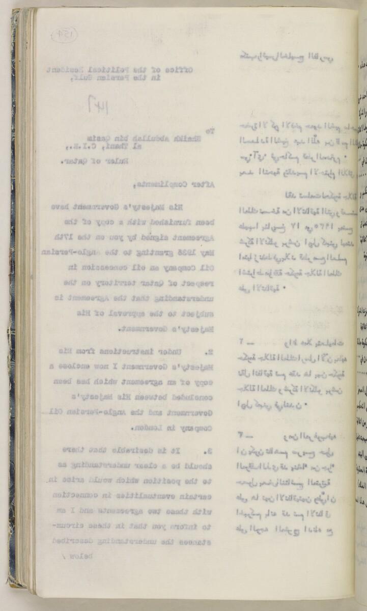 'File 82/27 VII F. 88. QATAR OIL' [154v] (317/468)