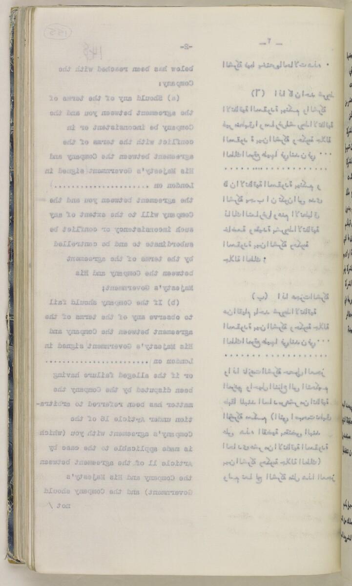 'File 82/27 VII F. 88. QATAR OIL' [155v] (319/468)