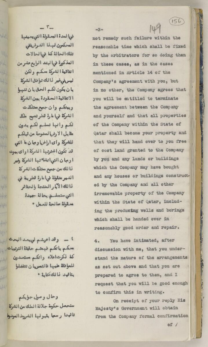 'File 82/27 VII F. 88. QATAR OIL' [156r] (320/468)