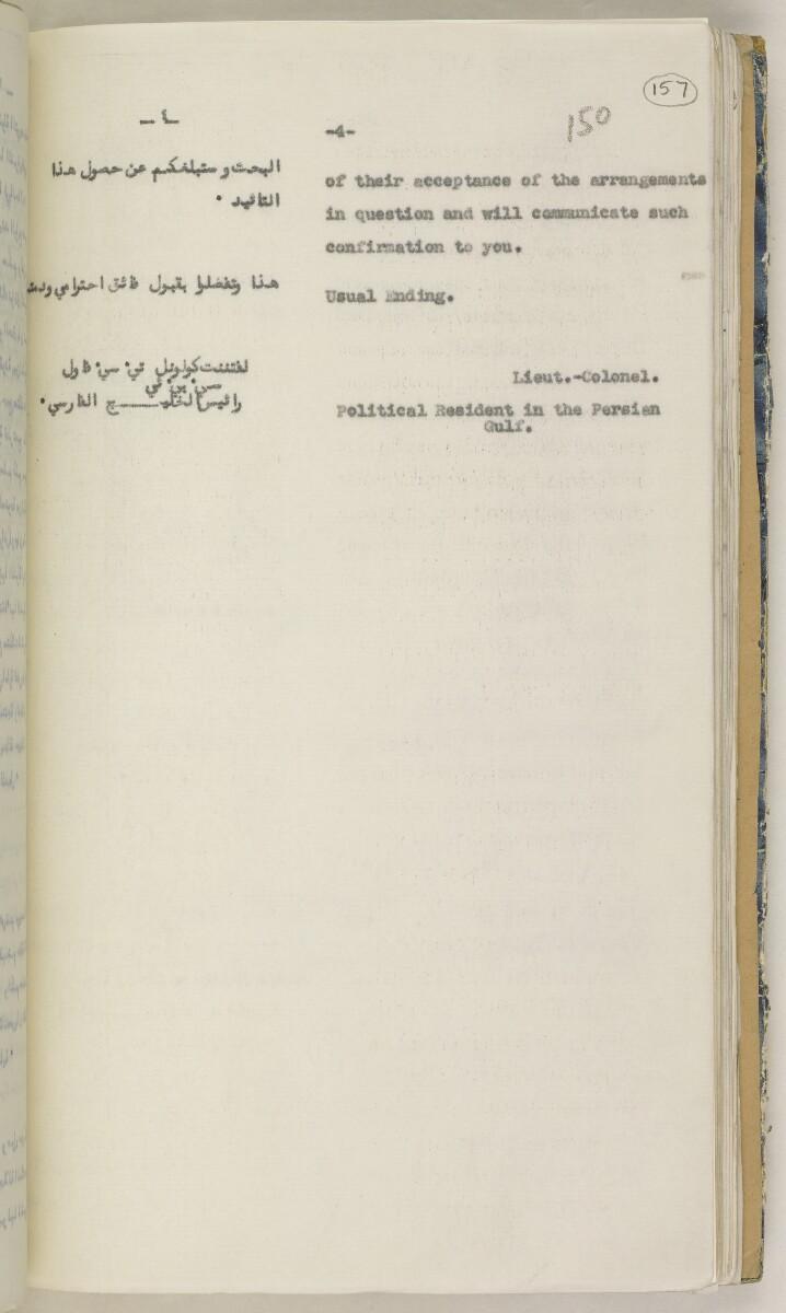 'File 82/27 VII F. 88. QATAR OIL' [157r] (322/468)