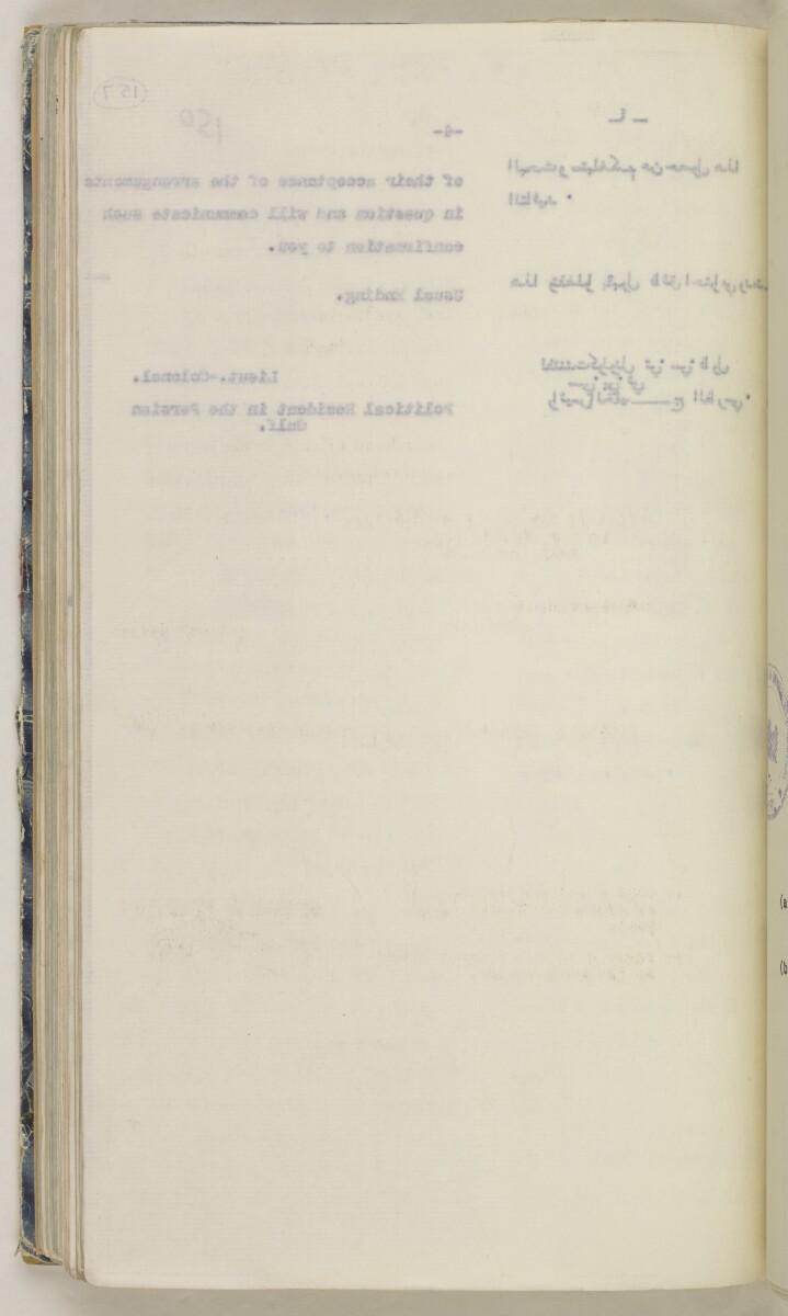 'File 82/27 VII F. 88. QATAR OIL' [157v] (323/468)