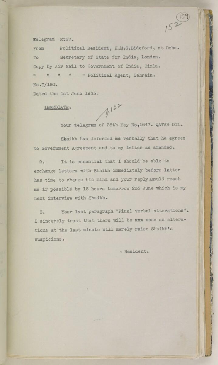 'File 82/27 VII F. 88. QATAR OIL' [159r] (326/468)