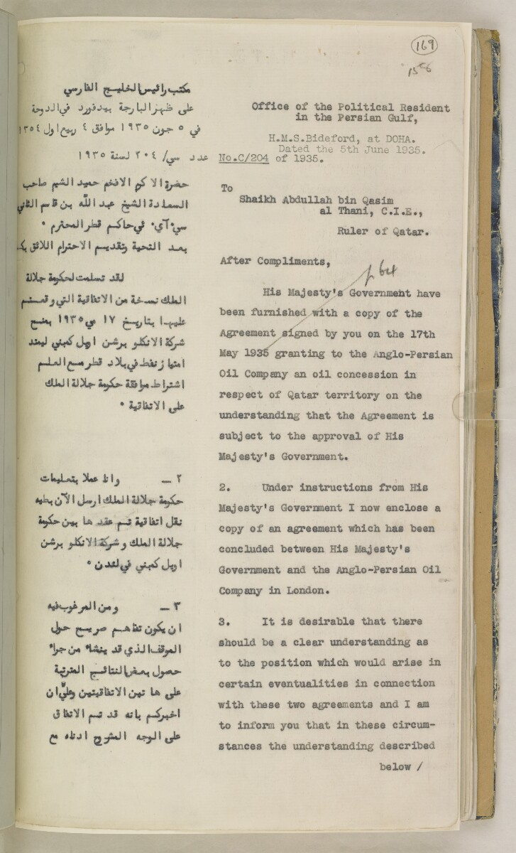 'File 82/27 VII F. 88. QATAR OIL' [‎169r] (346/468)