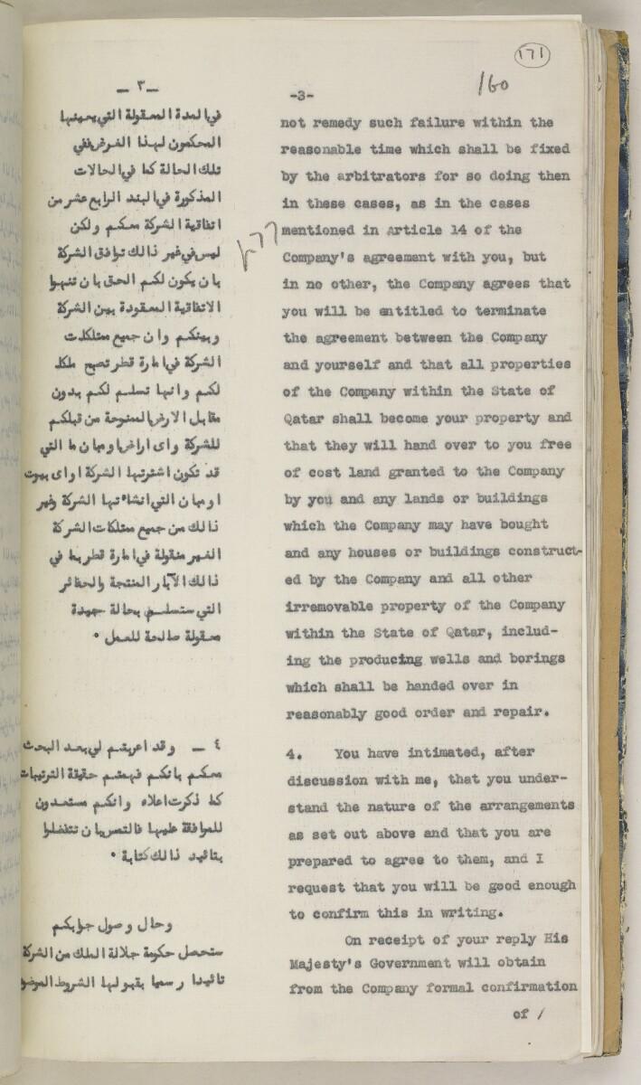 'File 82/27 VII F. 88. QATAR OIL' [171r] (350/468)