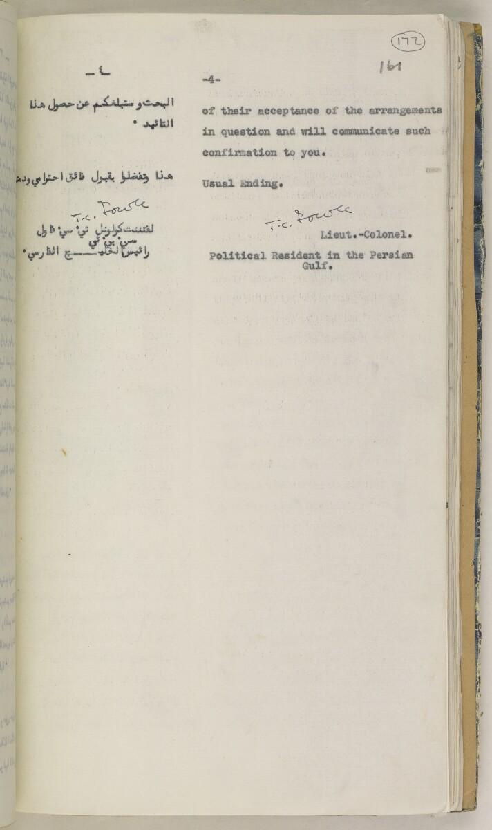 'File 82/27 VII F. 88. QATAR OIL' [172r] (352/468)
