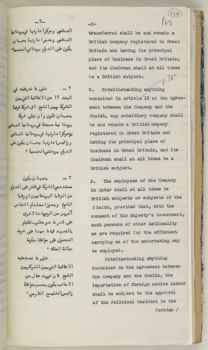 'File 82/27 VII F. 88. QATAR OIL' [‎174r] (356/468)