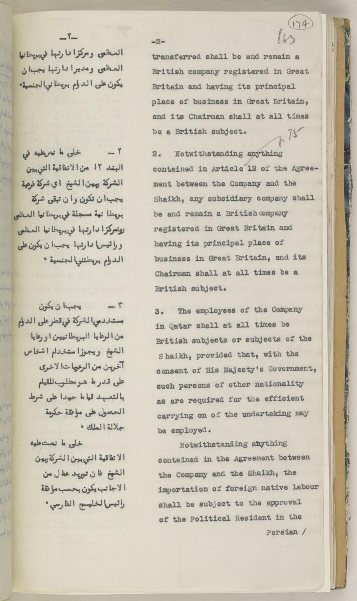 'File 82/27 VII F. 88. QATAR OIL' [174r] (356/468)