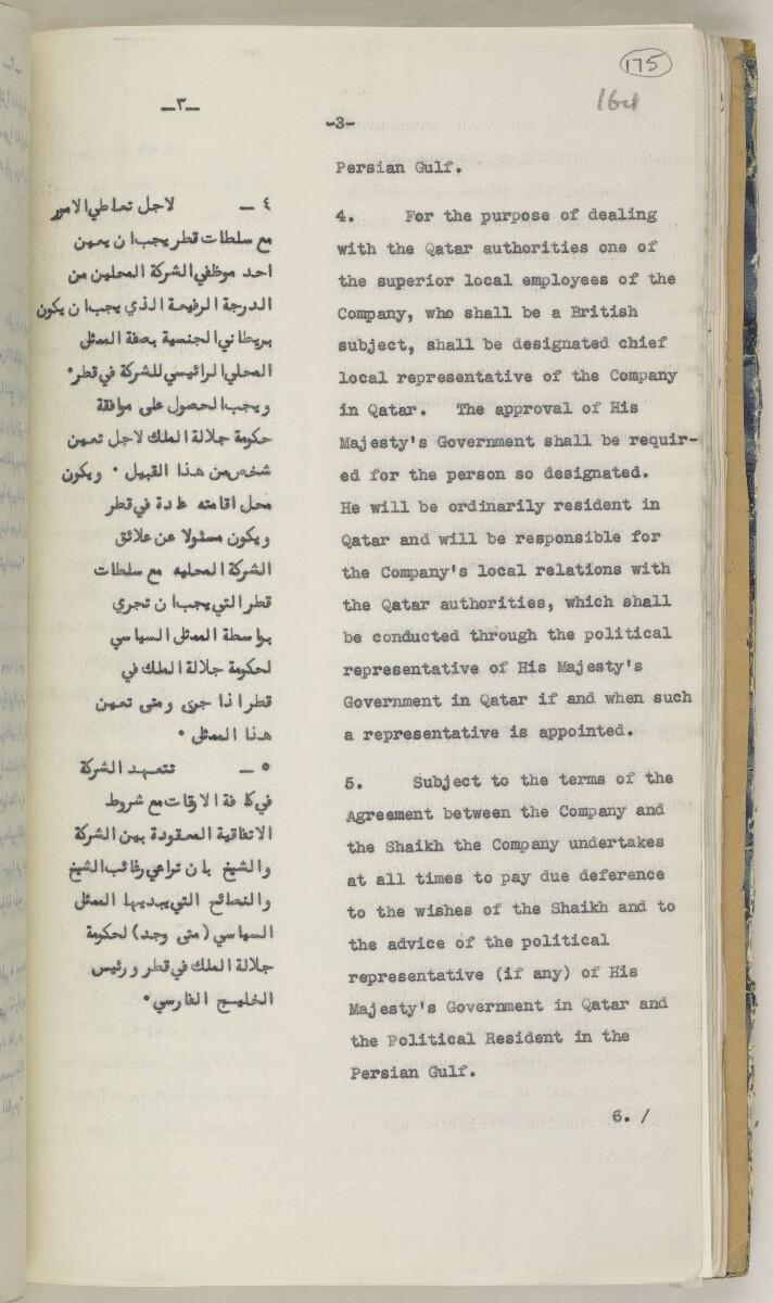 'File 82/27 VII F. 88. QATAR OIL' [175r] (358/468)