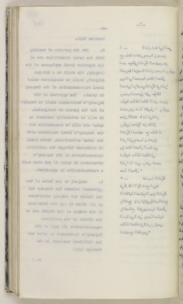 'File 82/27 VII F. 88. QATAR OIL' [175v] (359/468)
