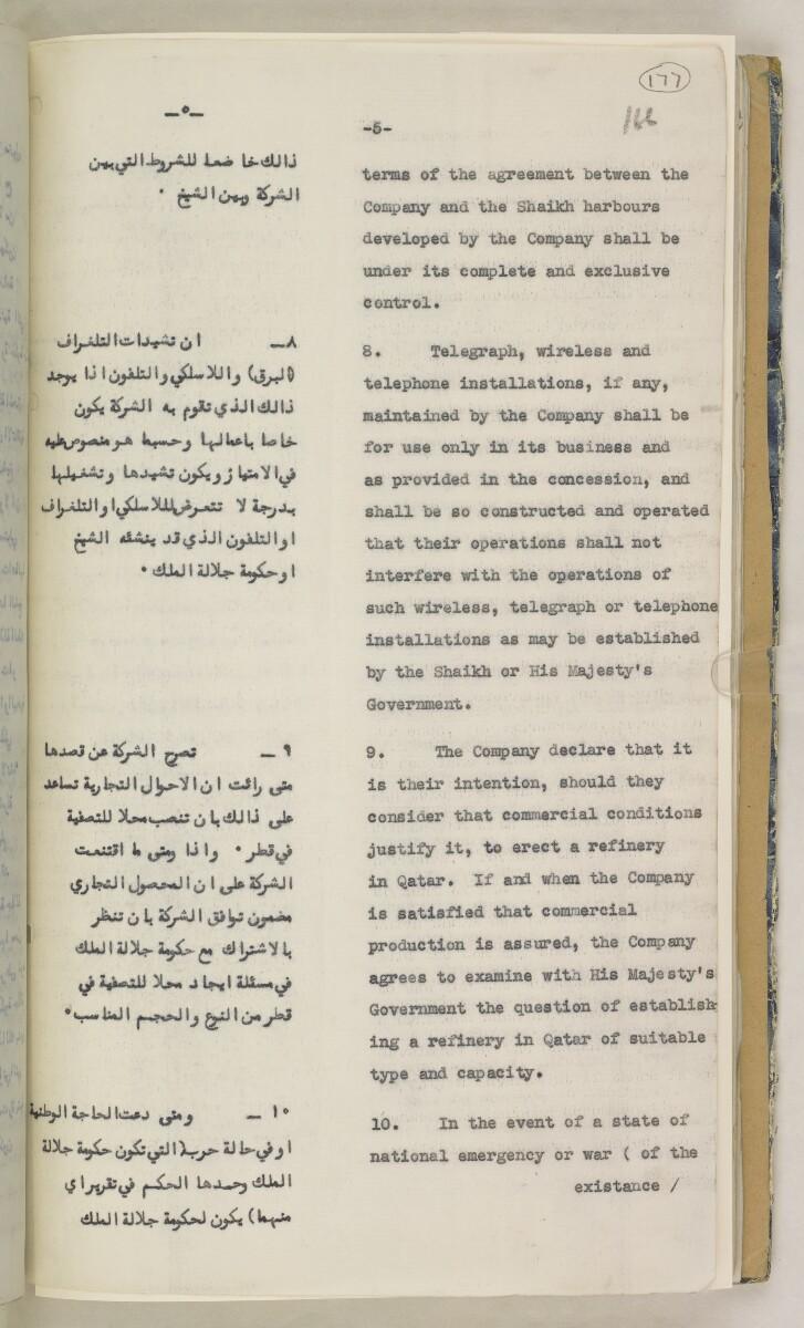 'File 82/27 VII F. 88. QATAR OIL' [177r] (362/468)