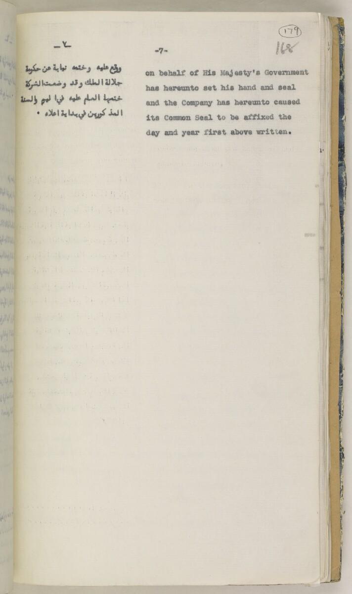 'File 82/27 VII F. 88. QATAR OIL' [179r] (366/468)