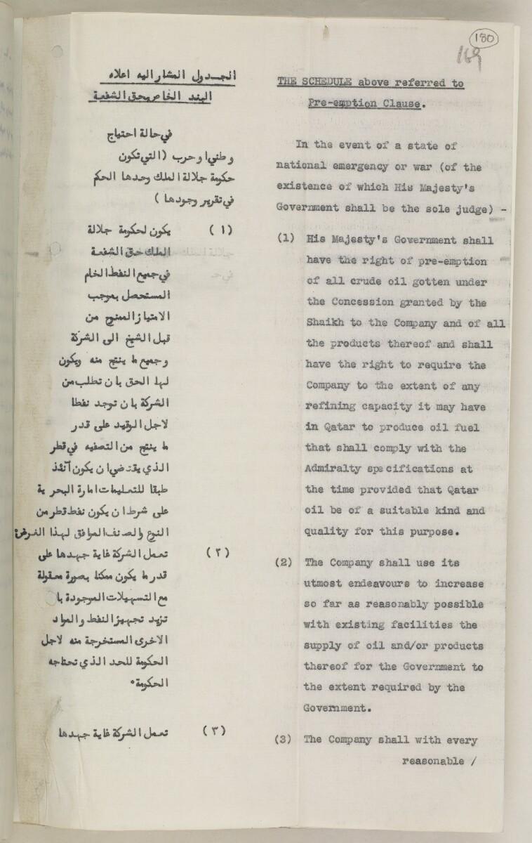 'File 82/27 VII F. 88. QATAR OIL' [180r] (368/468)