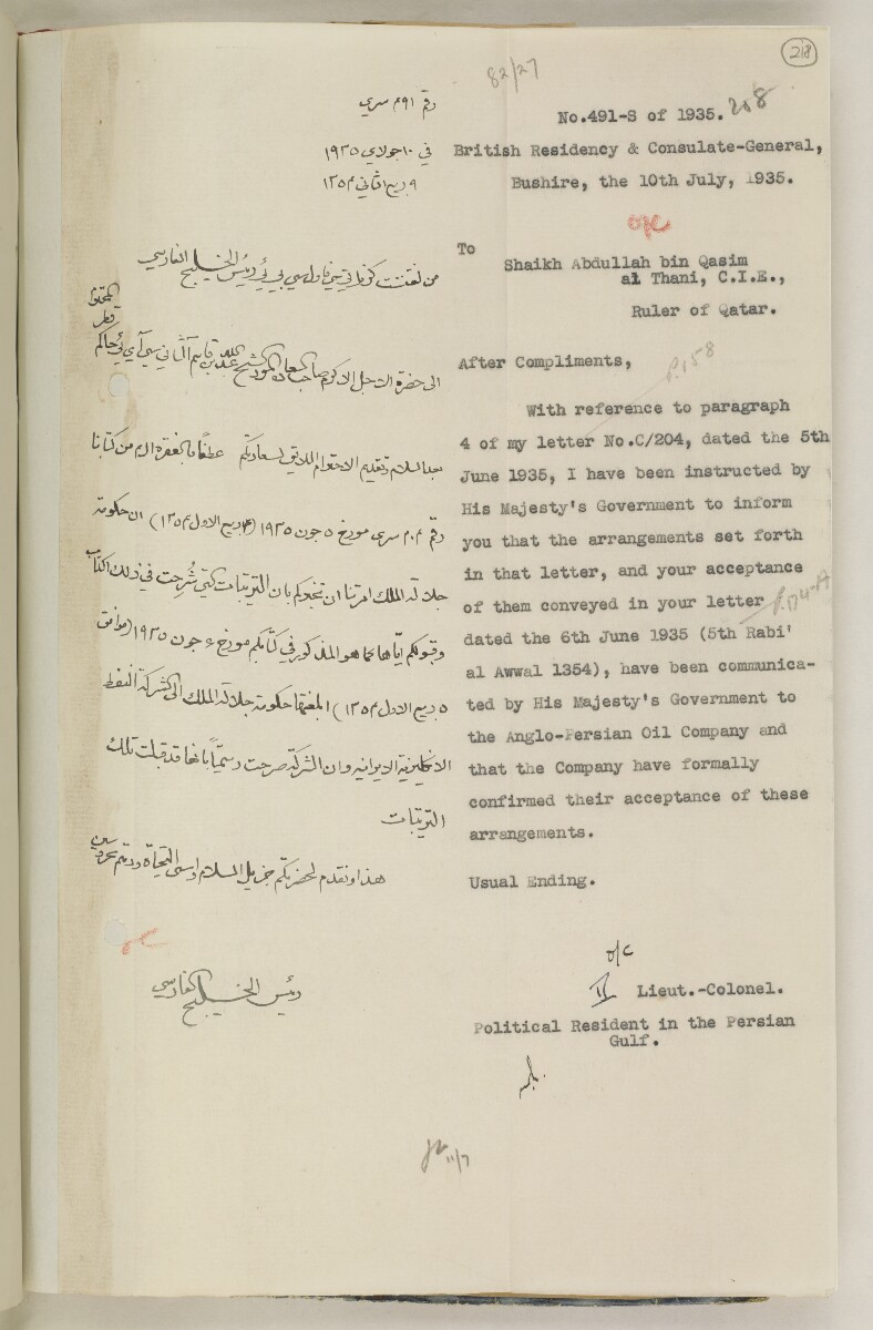 'File 82/27 VII F. 88. QATAR OIL' [‎218r] (444/468)