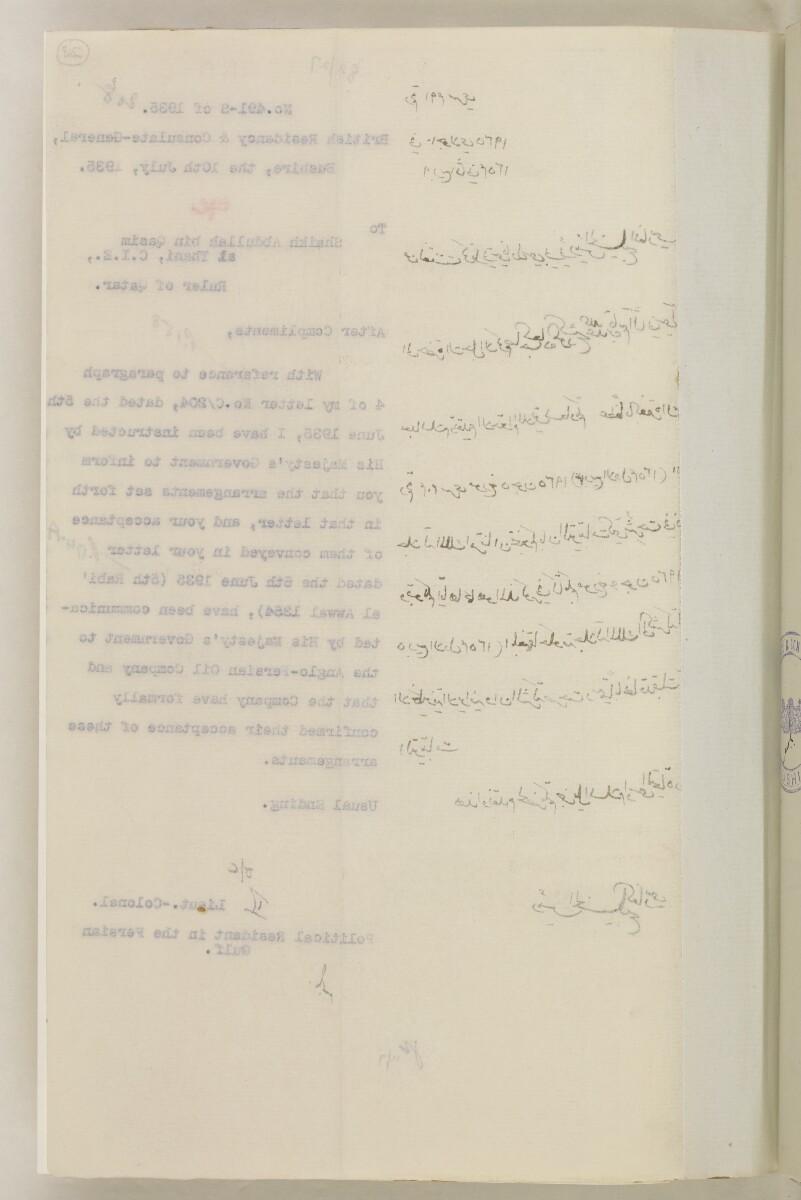 'File 82/27 VII F. 88. QATAR OIL' [218v] (445/468)